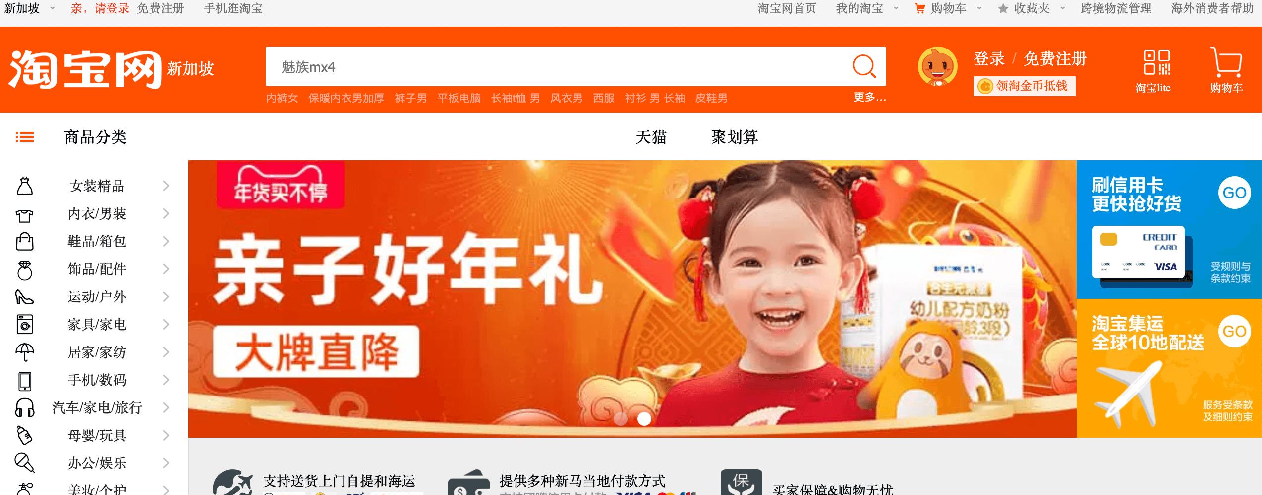 TaoBao HK